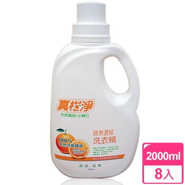 【生活King】真柑淨天然橘油+小蘇打酵素濃縮洗衣精(2000mlX8入)