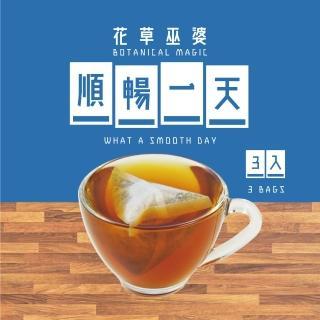【花草巫婆】冬茶 順暢一天(複方花草茶飲 3入)