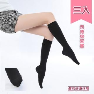 【買二送一魔莉絲彈性襪】標準420DEN西德棉機能小腿襪一組三雙(壓力襪/顯瘦腿襪/醫療襪/彈力襪/靜脈曲張襪)
