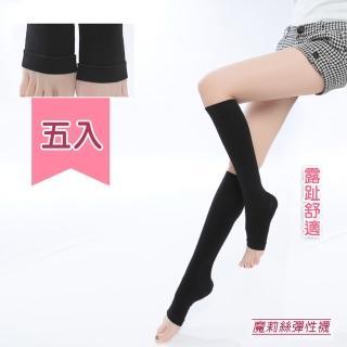 【買三送二魔莉絲彈性襪】標準280DEN西德棉露趾小腿襪一組五雙(壓力襪/顯瘦腿襪/醫療襪/彈力襪/靜脈曲張襪)