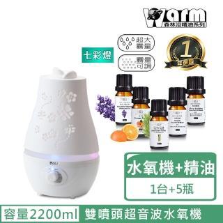 【Warm】雙噴頭香氛負離子超音波水氧機W-220白(來自澳洲單方純精油10mlx5瓶)