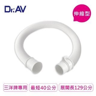 【Dr.AV】WM-4 三洋洗衣機伸縮出水管