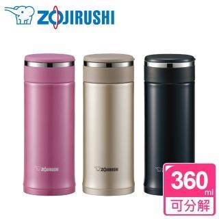 【ZOJIRUSHI 象印】360ml可分解杯蓋不鏽鋼真空保溫杯(SM-JD36)