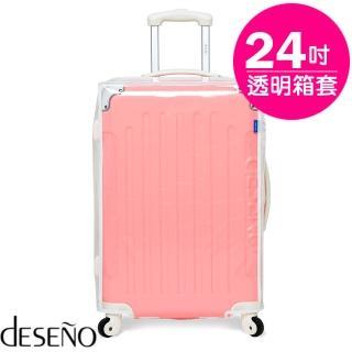 【Deseno】透明防刮行李箱套-24吋