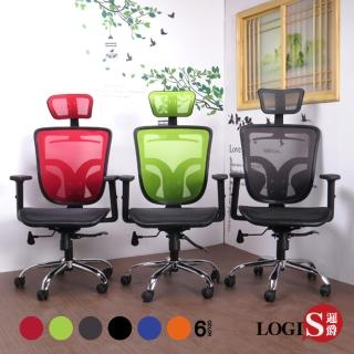 【LOGIS】雙翼椅背壓框墊全網電腦椅/辦公椅/主管椅/(6色)
