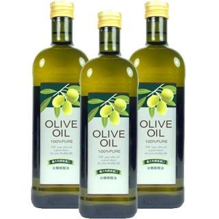 【台糖】純級橄欖油3瓶(1公升/瓶)