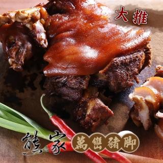 【熊家】萬巒豬腳(2斤)