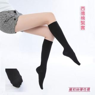 【99元超值加購】中壓280DEN西德棉小腿襪一雙(男女適用/壓力襪/顯瘦腿襪/醫療襪/彈力襪)