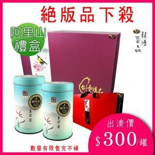 【龍源茶品】國寶級台灣黃山雀阿里山茶葉禮盒2罐組(150g/罐 - 共300g/附提袋)