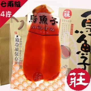 【莊國顯】特等獎頂級金鑽烏魚子七兩級4片-禮盒x4提袋x4(烏魚子)