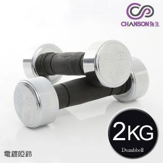 【強生CHANSON】電鍍啞鈴(2KG-雙入)