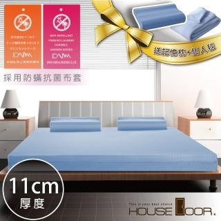 【House Door 好適家居】日本大和抗菌表布11cm厚記憶床墊-雙大6尺(送記憶枕*2+法蘭絨毯)