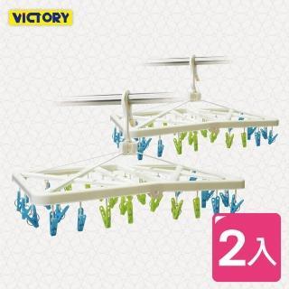 【VICTORY】中型折疊防風曬衣架#32夾(2入組)