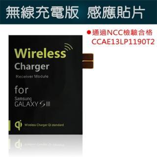 【AHEAD 領導者】Samsung S3 i9300 感應貼片 接收片 無線充電(通過QI、NCC認證)