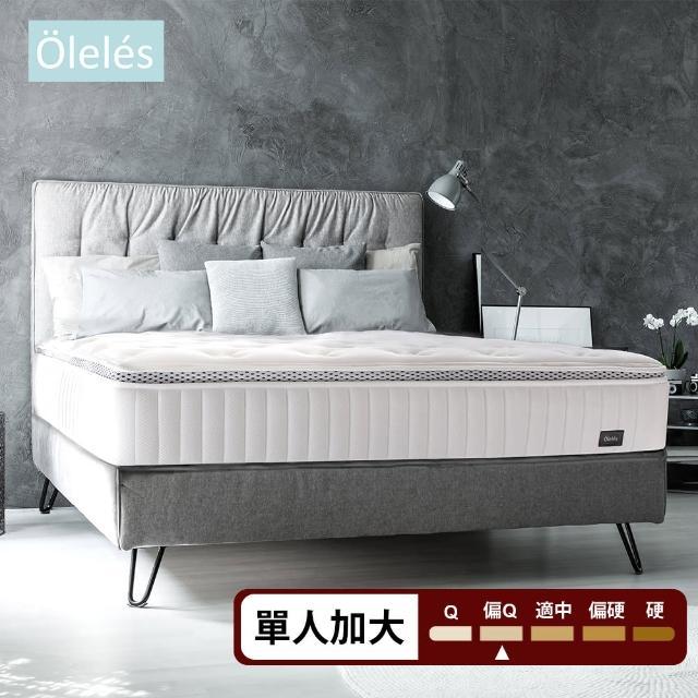 【Oleles 歐萊絲】黑標乳膠獨立筒 彈簧床墊-單人3.5尺(送Oleles緹花枕1入)