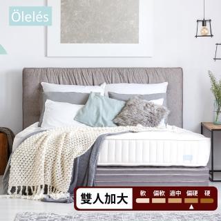 【Oleles 歐萊絲】四季兩用 彈簧床墊-雙大6尺(送緹花對枕)