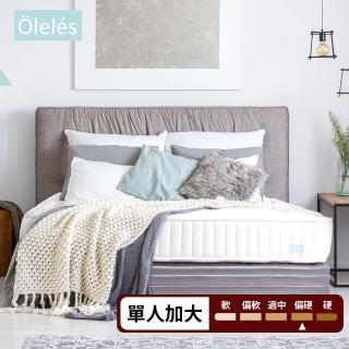 【Oleles 歐萊絲】四季兩用 彈簧床墊-單人3.5尺(送保潔墊)