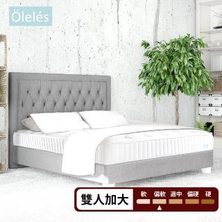 【Oleles 歐萊絲】軟式獨立筒 彈簧床墊-雙大6尺(送保潔墊)