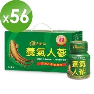 【中天生技】黃金紀元 養氣人蔘飲禮盒四盒(14瓶/盒)