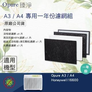 【Opure臻淨】A3空氣清淨機濾網(A3全套濾網一年份)