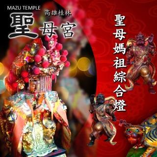 【金發財金紙】高雄桂林聖母宮 聖母媽祖綜合燈(點燈系列)