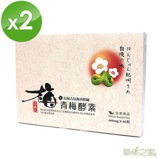 【即期品】青梅酵素(60粒X2盒)/