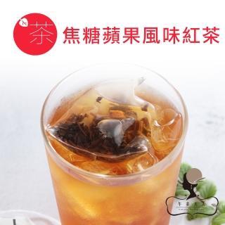 【午茶夫人】焦糖蘋果風味紅茶10入/袋(看的見茶包果粒!)