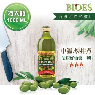 【囍瑞 BIOES】冷壓初搾特級100%純橄欖油(大容量 - 1000ml / 中元普渡必備)