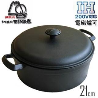 【日本岩鑄】南部鐵器IH鑄鐵燉鍋21cm(電磁爐可用)