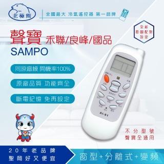 【Dr.AV】SAMPO聲寶、Renfoss良峰、Maxe萬士益 Topping國品 專用冷氣遙控器(AI-S1)