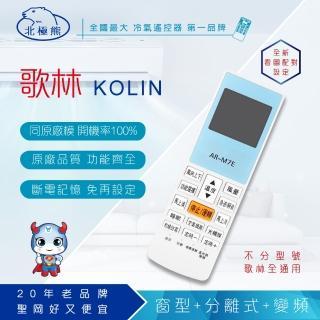 【Dr.AV】KOLIN 歌林 變頻專用冷氣遙控器(AR-M7E)