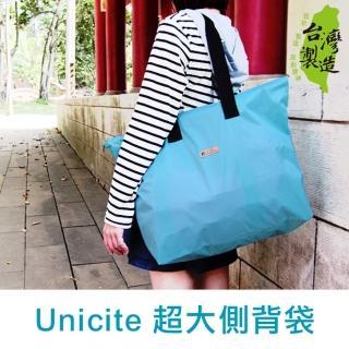 【Unicite】旅行用超大側背袋/包包/旅行包