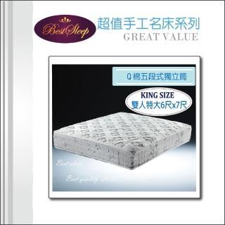 【BEST SLEEP 倍斯特手工名床】超值手工5段式獨立筒(7尺 雙人加長加大)