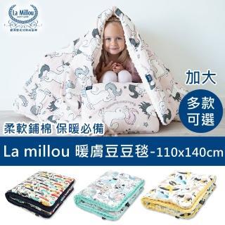 【La Millou】暖膚豆豆毯-加大款(26款-四季毯寶寶毯嬰兒毯遊戲墊毛毯)