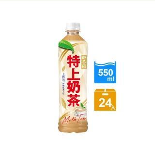 【御茶園】特上奶茶550ml(1箱/24入)
