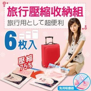 【悅生活】百特兔--居家旅行衣類收納袋 多尺寸6件組(壓縮袋 免吸塵 旅行用 手捲式)