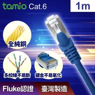 【tamio】Cat.6短距離高速傳輸POE網路線(1M)