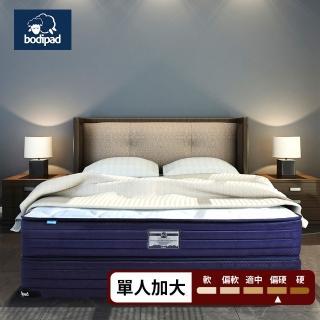 【bodipad 寶倍得】Steady 舒適硬 連結式彈簧床墊-單人3.5尺