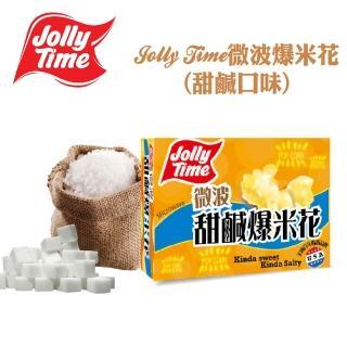 【卡滋】JOLLY TIME微波爆米花-甜鹹口味(3入一盒)