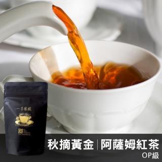 【一手私藏世界紅茶】印度秋摘黃金阿薩姆紅茶─三角立體茶包(10入/袋)