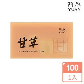 【阿原肥皂】甘草洗頭皂-調理頭皮淨化毛髮(油性頭皮)