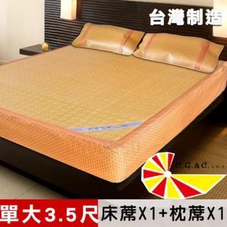【凱蕾絲帝】台灣製造-厚床專用柔藤紙纖床包涼蓆二件組(單人加大3.5尺-床蓆*1+枕蓆*1)