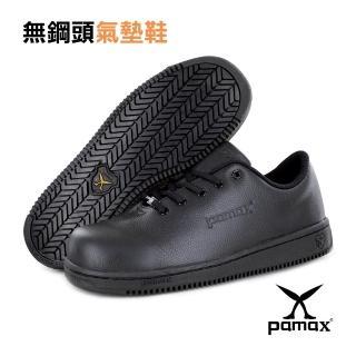 【PAMAX帕瑪斯】超彈力雙氣墊止滑鞋、廚師鞋、廚房鞋、休閒工作鞋(PP07701黑 /男)