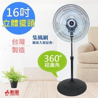 【勳風】16吋立體擺頭超廣角循環扇立扇 HF-B1816(16吋)