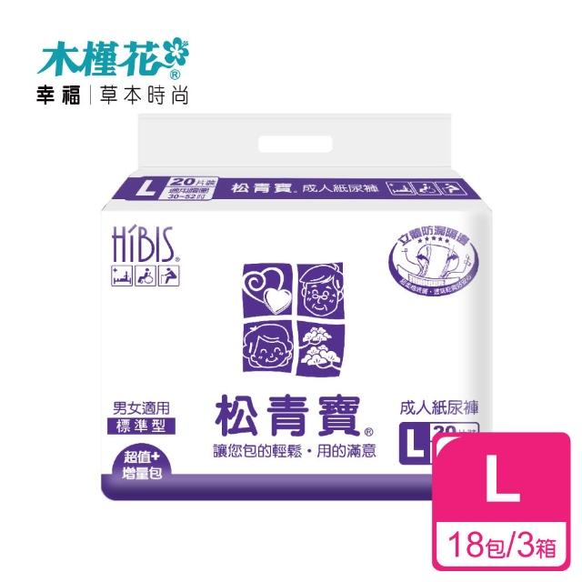 【HIBIS松青寶】成人紙尿褲標準型(L號