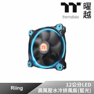 【Thermaltake曜越】Riing 12公分LED高風壓水冷排風扇(藍光CL-F038-PL12BU-A)