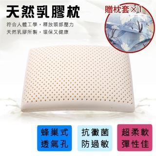 【BELLE VIE】100%天然蜂巢式乳膠枕 紓壓護頸枕 符合人體工學 保護您的頸肩(買就送法蘭絨枕套×1-花色隨機)