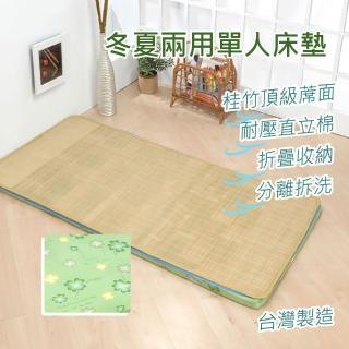 【台灣製大和】思美爾  青竹冬夏兩用單人床墊   綠幸運草