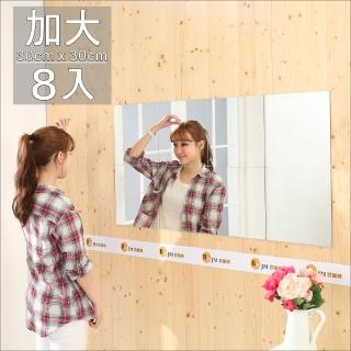 【BuyJM】莉亞加大版壁貼鏡/裸鏡/8片組(30*30cm)