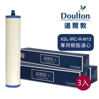 【DOULTON英國道爾敦】櫥下濾水器專用樹脂濾芯-三入組(XSL-IRC-R-M12)